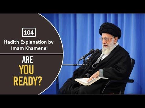 [104] Hadith Explanation by Imam Khamenei | Are You Ready? | Farsi Sub English