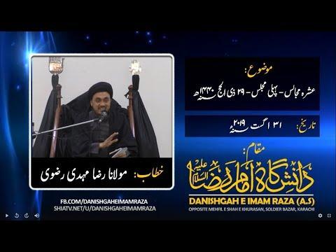Ashra Majalis - 1st Majlis - 29 Zilhajj 1440 A.H - Molana Raza Mehdi Rizvi