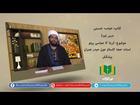 کتاب حماسہ حسینی   کربلا کا حماسی پہلو   Urdu