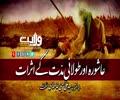 عاشوره اور طولانی مدّت کے اثرات | Farsi Sub Urdu