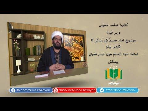 کتاب حماسہ حسینی   امام حسینؑ کی زندگی کا کلیدی پہلو   Urdu