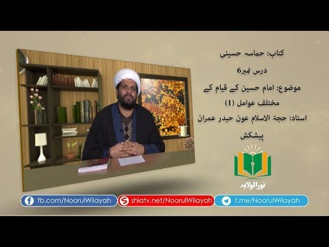 کتاب حماسہ حسینی [6]   امام حسین کے قیام کے مختلف عوامل (1)   Urdu