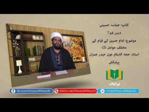 کتاب حماسہ حسینی [7] | امام حسین کے قیام کے مختلف عوامل (2) | Urdu