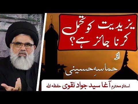 [Clip 16] Topic:Hamasa e Hussaini  Yazidiyat ko tahamul kerna jaiz hay | Ustad Jawad Naqvi 2019 - Urdu