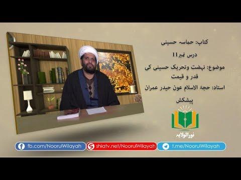 کتاب حماسہ حسینی [11] نہضت و تحریک حسینی کی قدر و قیمت   Urdu