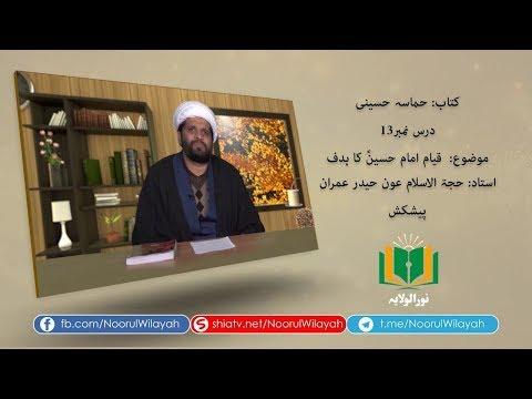 کتاب حماسہ حسینی [13]   قیام امام حسین(ع) کا ہدف   Urdu