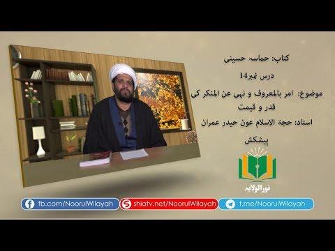 کتاب حماسہ حسینی [14]   امر بالمعروف و نہی عن المنکر کی قدر و قیمت   Urdu