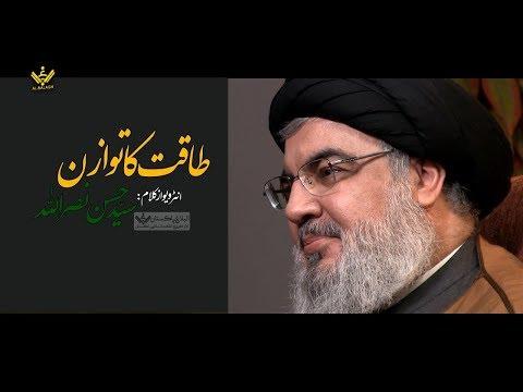 [PROMO] Taqat ka Tawazun Interview Promo 2019 - Interview  Sayyed Hassan Nasrallah - Urdu