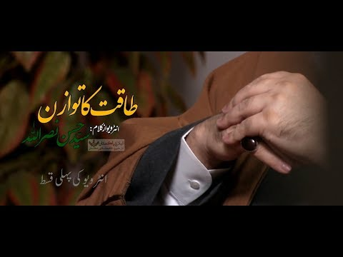 [1/5] (URDU DUBBED) Taqat Ka Tawazum Interview 01/05 2019 - Urdu