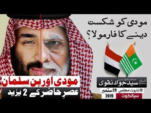 [Clip] Asr e Hazir ke 2 Yazeed , Modi aur Bin Salman (MBS) | Ustad e Mohtaram Syed Jawad Naqvi 2019  Urdu