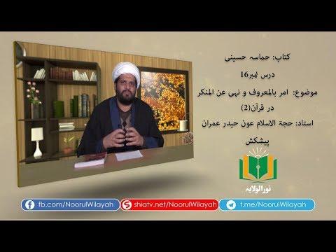 کتاب حماسہ حسینی[16]   امر بالمعروف و نہی عن المنکر در قرآن(2)   Urdu