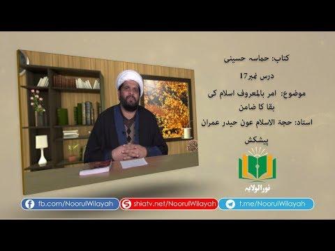 کتاب حماسہ حسینی[17]   امر بالمعروف اسلام کی بقا کا ضامن   Urdu
