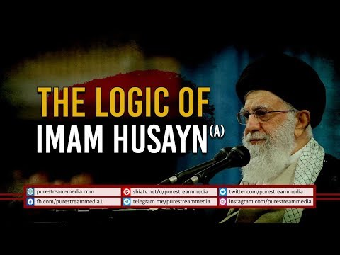 The Logic of Imam Husayn (A) | Ayatollah Sayyid Ali Khamenei | Farsi Sub English