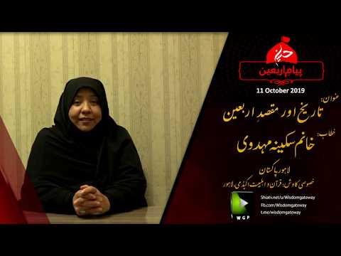 [Speech] Tarikh aur MAqsad e Arbaeen  | تاریخ اور مقصدِ اربعین | Khanam Sakina Mehdvi - Urdu