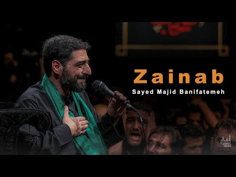 Zainab   Sayed Majid Banifatemeh - Farsi sub English