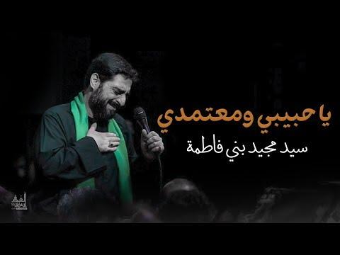 يا حبيبي ومعتمدي   سيد مجيد بني فاطمة - Farsi sub Arabic