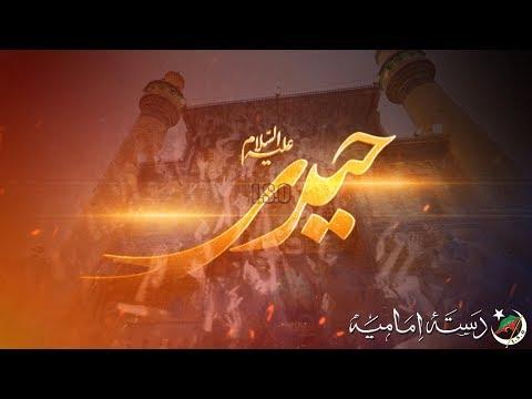 [Nauha 2019] Haider Haider (as) | Dasta-e-Imamia | Aatir Haider | Muharram 1441 - Urdu