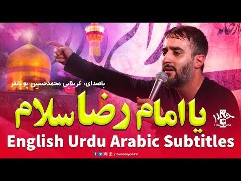 یا امام رضا سلام - محمد حسین پویانفر | Farsi sub English Urdu Arabic