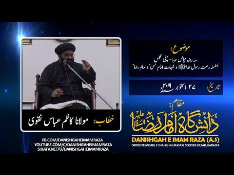 3 Days Majalis - 1st Majlis - Rehlat e Rasool e Khuda Shahadat e Imam Hassan Imam Raza - Kazim Naqvi - Urdu