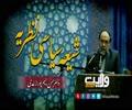 شیعہ سیاسی نظریہ | Farsi Sub Urdu