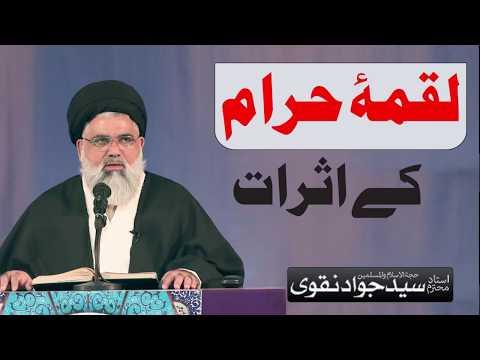 [Clip] Luqma-e-Haraam ke Asaraat | Ustad e Mohtaram Syed Jawad Naqvi 2019 Urdu