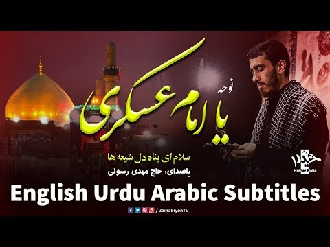 یا امام عسکری - مهدی‌ رسولی | Farsi sub English Urdu Arabic