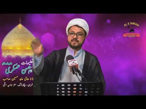 [Clip] Kaffarah of Big Sins | Helping People |  Maulana Abid Hussain - Urdu