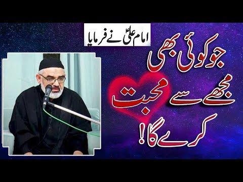[Clip] Imam Ali A.S say muhabbat karna  Imam Ali   Haris e Hamdani   H.I Syed Ali Murtaza Zaidi 2019  Urdu