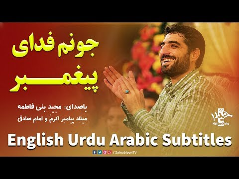 جونم فدای پیغمبر - مجید بنى فاطمه   Farsi sub English Urdu Arabic