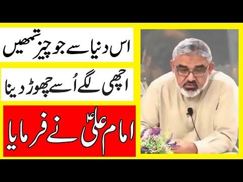 [Clip] Duniya ki  sabse khubsurat cheez ko chor do || Imam Ali A.S Says ||  Allama Syed Ali Murtaza Zaidi Nov. 2019 Urdu
