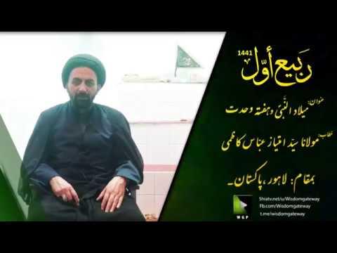 [Speech] Milad un Nabi(a.s.w.s) & Hafta e Wahdat | Molana Syed Imtiaz Abbas Kazmi |Rabi-ul-Awal 1441-2019 |