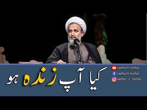 [Clip] Kia App Zinda Hain | Agha Ali Reza Panahian Urdu