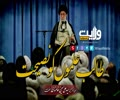 طالب علموں کو نصیحت   Farsi Sub Urdu