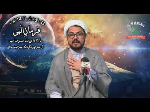 Fazaeil wa Kirdaar |Agha Abid Bahishti فضایل و کردارسازی |Urdu