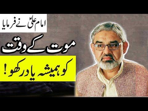 [Clip] Mout ko hamesha yad rakho   Imam Ali as Says    H.I Syed Ali Murtaza Zaidi 2019 Urdu