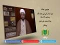 عقائد | دين انسان كے ليے ہدف تک پہنجنے كا ذريعه | Urdu