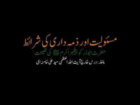 Janab Abuzer ko Nasihat   مسئولیت اور ذمہ داری کی شرائط   Urdu