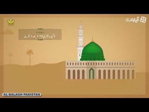 [Animation] Milaadun Nadi (SAW) - عید میلاد النبی - Urdu