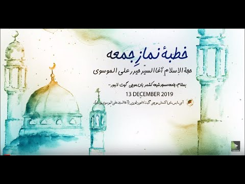 [FRIDAY SERMON - خطبۂ جمعہ]H.I Agha Syed Haider Ali Moosvi | 13 December 2019-1441 | Urdu