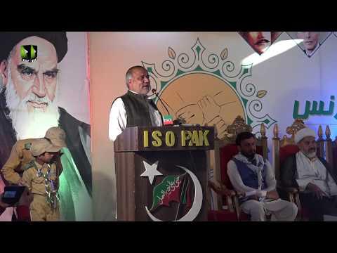 [Speech]Sajjad Hussain Naqvi | Ittehad e Miillat Confrence | Lahore | November 2019-1441 | Urdu