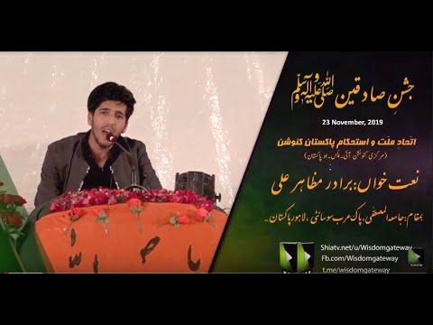 [Naat]Bradar Mazahir Ali | Jashan e Sadiqain(a.s.w.s) | Lahore | November 2019-1441| Urdu