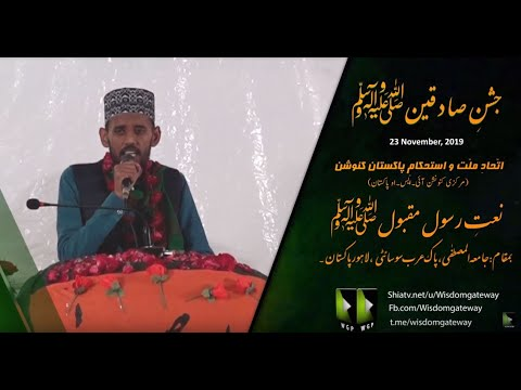 [Naat]Jashan e Sadiqain(a.s.w.s) | Markazi Convention I.S.O Pakistan | Lahore | November 2019-1441 | Urdu