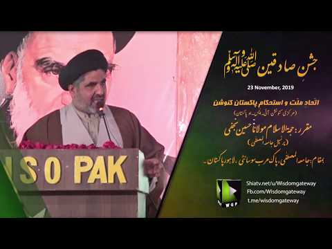 [Speech]Agha Hussain Najafi | Jashan e Sadiqain(a.s.w.s) | Lahore | November 2019-1441 | Urdu