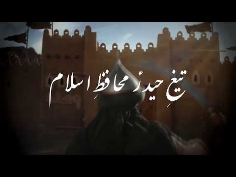 [Clip]Taegh e Haider Muhafiz e Islam | H.I Syed Nusrat Abbas Bukhari | Urdu