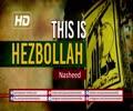 This is Hezbollah   HD Nasheed   Arabic Sub English