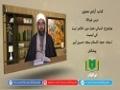 کتاب آزادی معنوی [28]   انسانی عمل میں خالص نیت کی اہمیت   Urdu