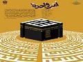 I Write DEATH TO.....   New HD Islamic Song   Farsi Sub English