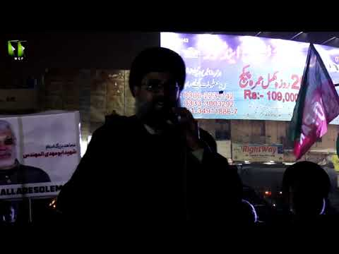 [Speech] Protest Against US | Martyrdom of Qasim Soleimani | H.I Ahmed Iqbal Rizvi - Urdu