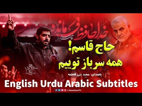 حاج قاسم همه سرباز توییم - مجید بنی فاطمه | Farsi sub English Urdu Arabic