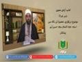 کتاب آزادی معنوی [32]   بزرگواری، معصوم (ع) کی نگاہ میں   Urdu